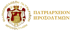 Πατριαρχείοv Ιεροσολύμων - Επίσημη Πύλη Ειδησεογραφίας